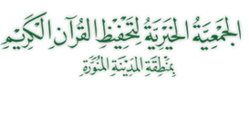 http://www.quranm.org.sa/images/logo_quraanm1.png